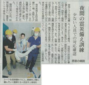 170131神戸新聞